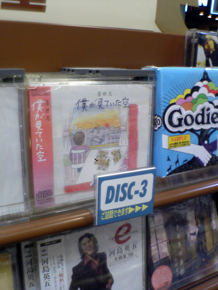 CD_KIYO01.JPG